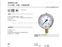 威卡(WIKA)压力表 型号 614.11, 634.11