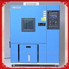 标准高低温交变湿热试验箱定制