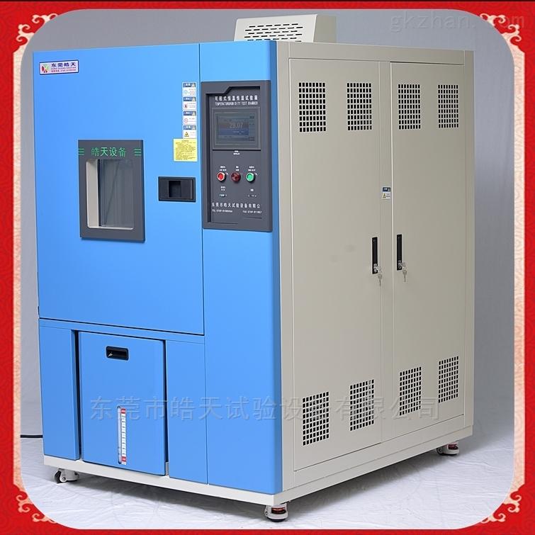 高低温交变湿热实验箱试验箱皓天供应商