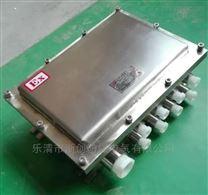 BJX58防爆端子排电源分线箱不锈钢材质
