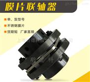 JM型金属叠片/弹性膜片联轴器/非标定做
