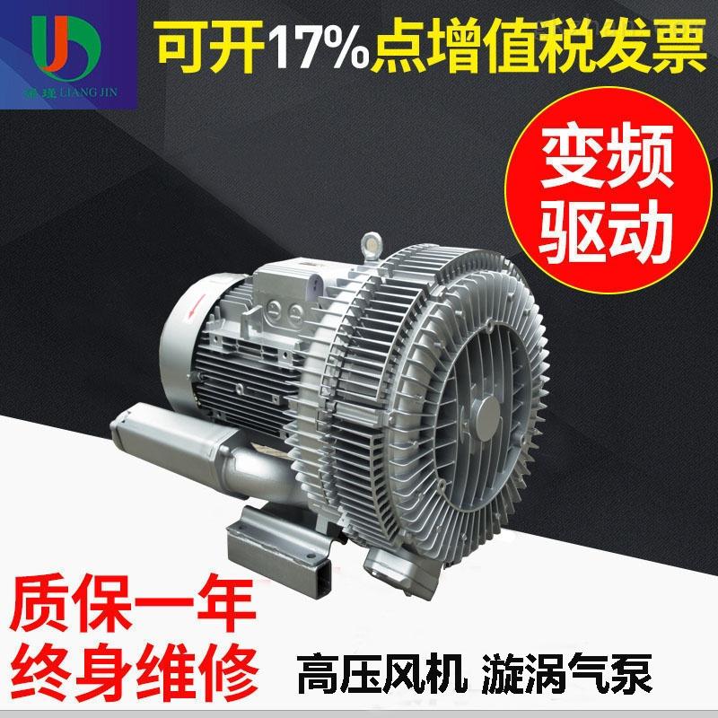 环保环境行业设备漩涡气泵