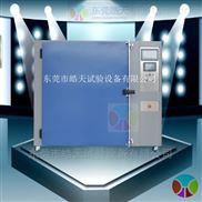 东莞HT-XD耐黄老化试验箱
