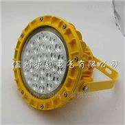 HRD91-50WLED防爆灯 化工厂LED防爆节能灯