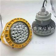 GF9051-60WLED防爆燈 礦用GF9051LED泛光燈