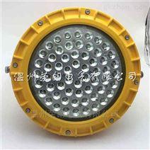 BZD228-60WLED防爆灯 冶金厂LED防爆护栏灯