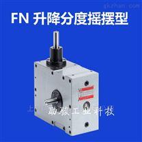 机械传动FN型凸轮分割器台湾兆奕原装进口
