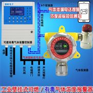 工业用酒精浓度报警器,气体报警器如何使用?
