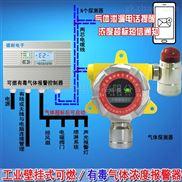 化工厂厂房乙醇气体报警器,气体报警器采用防爆型设计