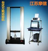 武汉汽车部件塑胶拉力试验机