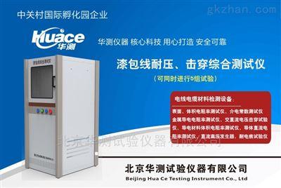 HCDJC—50KV漆包线组线耐压综合测定仪