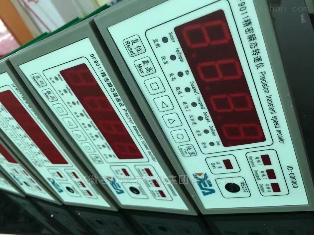 精密瞬态转速表热膨胀监测仪DF9032,DF9011