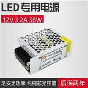 LED开关电源12V3.2A38W灯带灯条电源变压器