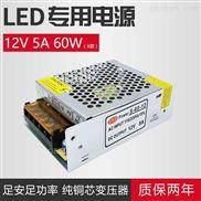 LED开关电源12V5A60W(X款)灯条电源变压器