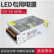 LED开关电源12V5A60W大款灯带电源变压器