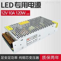 LED开关电源12V10A120W灯带灯条电源变压器