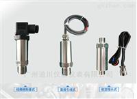 廣東DFL-8001.6Mpa供水專業壓力變送器