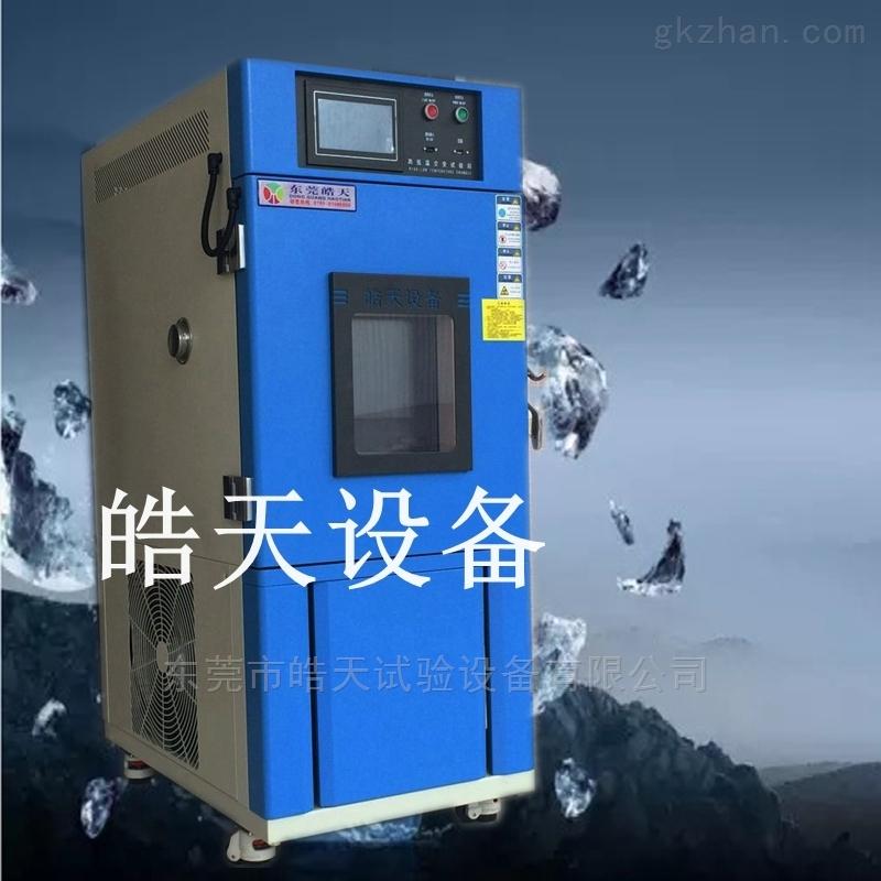 SME-60PF模拟环境试验箱