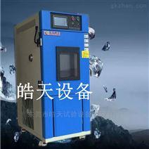 上海高低温试验箱生产商直销