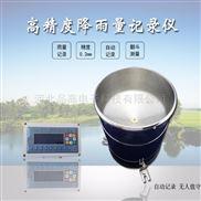 品高电子高精度低功耗雨量记录仪