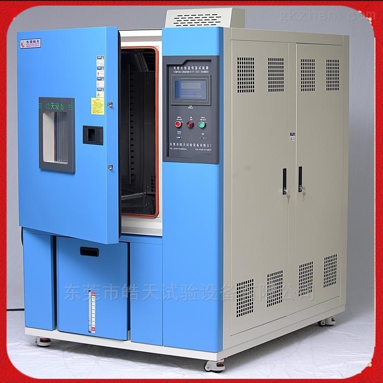 皓天环境设备 高低温湿热老化试验箱 蓝色