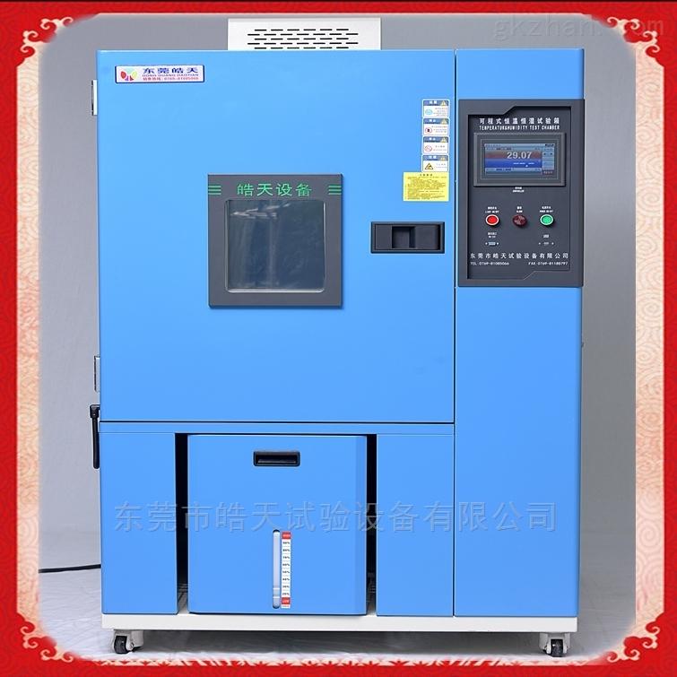 恒温恒湿试验箱试验标准机定制