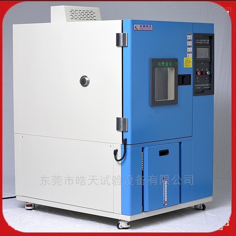 温湿度测试恒温恒湿机