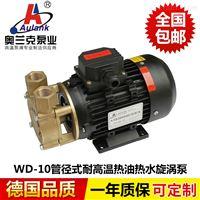 |WD系列热油循环油泵