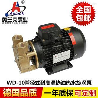 WD系列|WD系列热油循环油泵