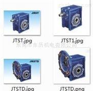 工厂直销 rv050蜗轮减速机配电机,杰牌jrst蜗杆减速机
