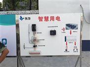 在北京,怎么选智慧用电管理系统厂家