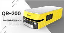 激光導航AGV小車廠家直銷潛伏式激光AGV