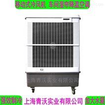 雷豹移动式冷风机 节能环保水冷空调