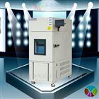 可编程高低温试验箱精50L厂家销售