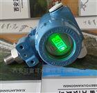 Y-150智能压力表Y-150系列防爆电涡流传感器