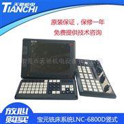 宝元数控铣床系统LNC-M6800D/售后维修