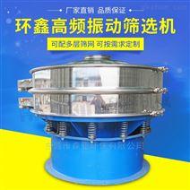 清远电动筛HFC-1500石英砂振动筛生产制造商