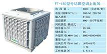 东莞长安丝印厂环保空调厂家优惠