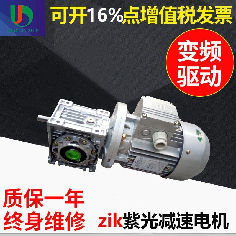 NMRW030紫光蜗轮减速机参数