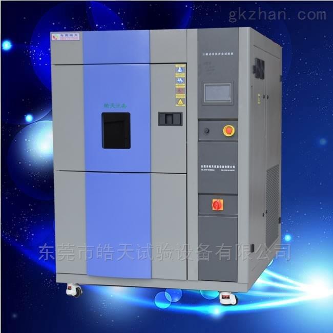 三箱式冷热冲击循环试验箱子提供商技术剖析
