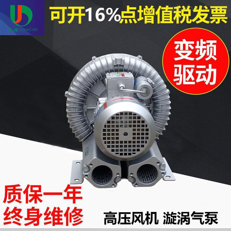 *单相220V漩涡气泵 单相旋涡鼓风机