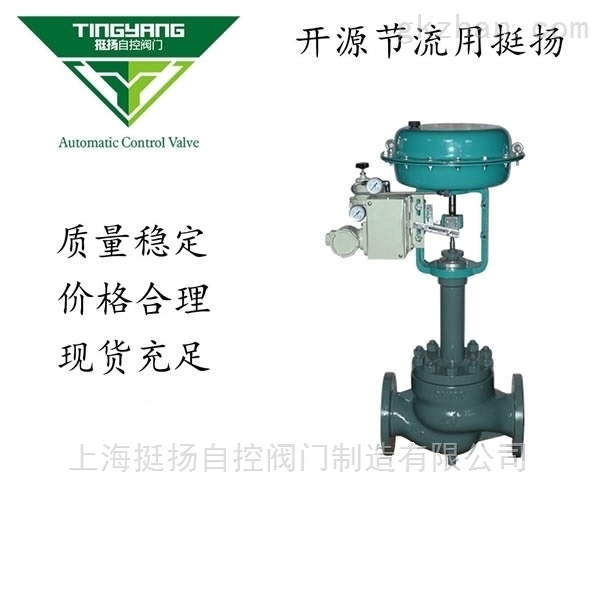 ZXGV气动薄膜笼式单座阀