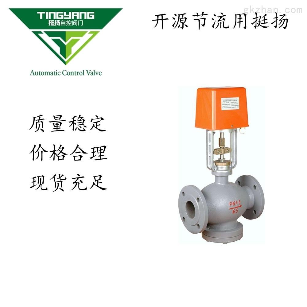 电动温度控制阀