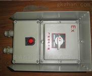 BDZ52-32A/220V防爆断路器正泰元件