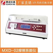 MXD-02金属材料静动摩擦系数测试仪