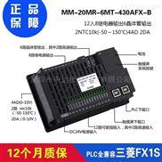 中达优控4.3寸MM-20MR-6MT-430A-FX-B