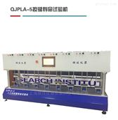 QJPLA-5开关按键寿命测试机