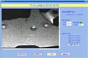 工件螺纹视觉检测-工件螺纹视觉检测系统