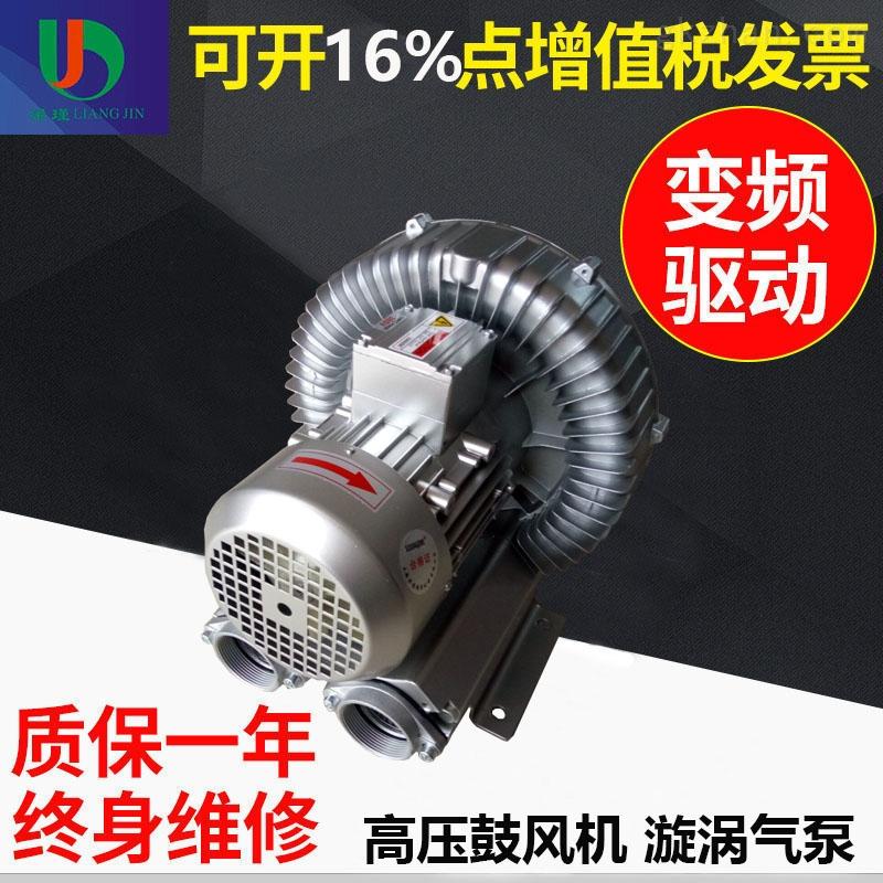 厂家直销漩涡高压鼓风机 2.2KW高压风机现货