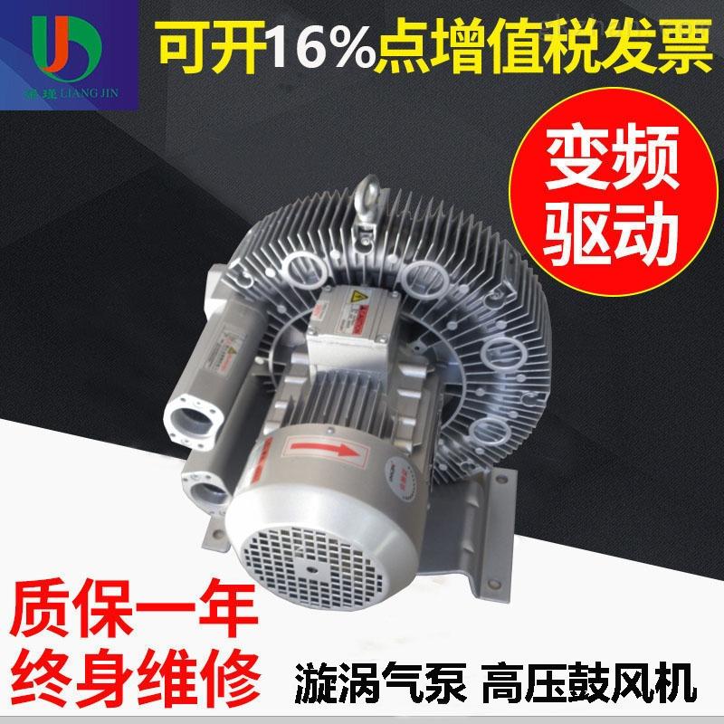 高压力大风量气环式漩涡气泵